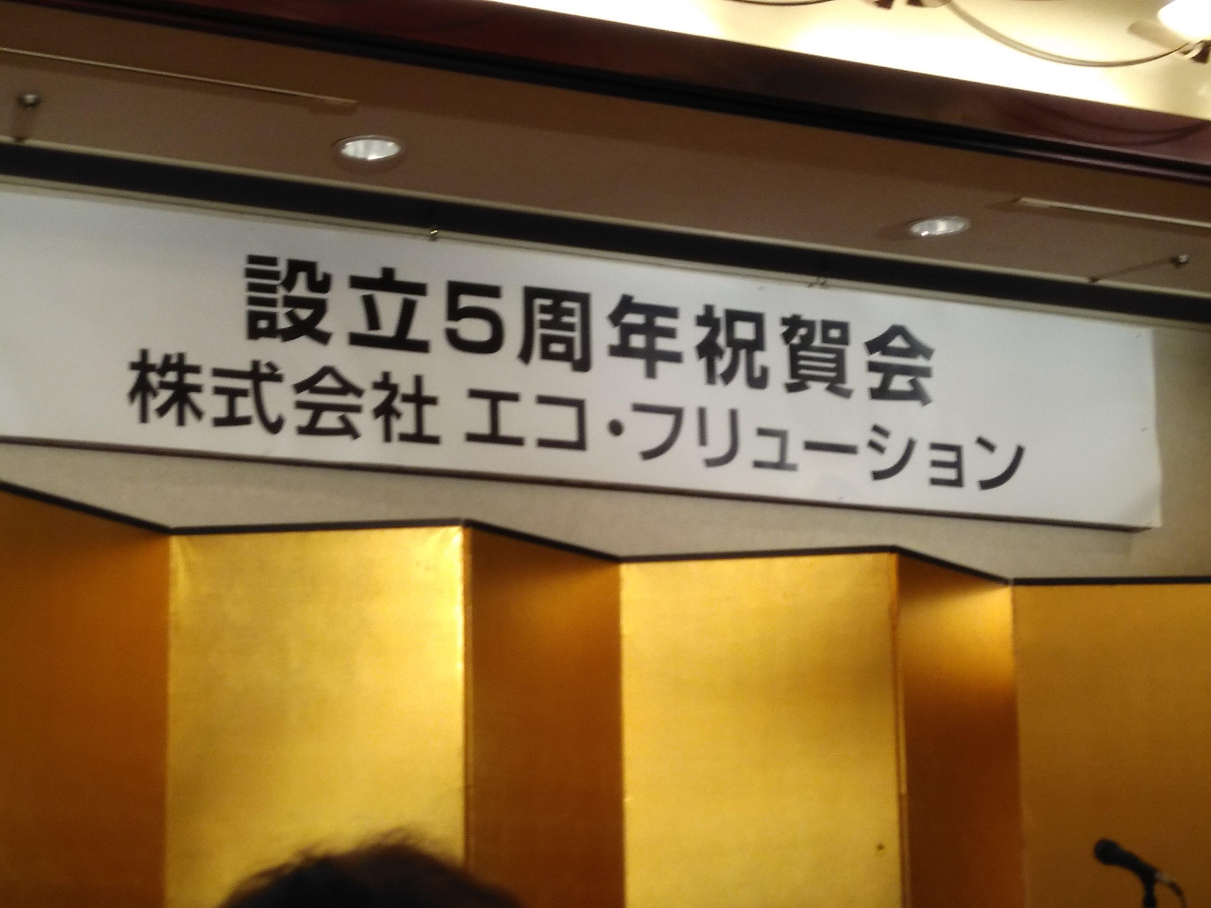 株式会社エコ・フリューション
