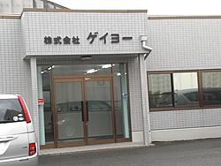 株式会社ゲイヨー