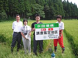 幸福米穀株式会社