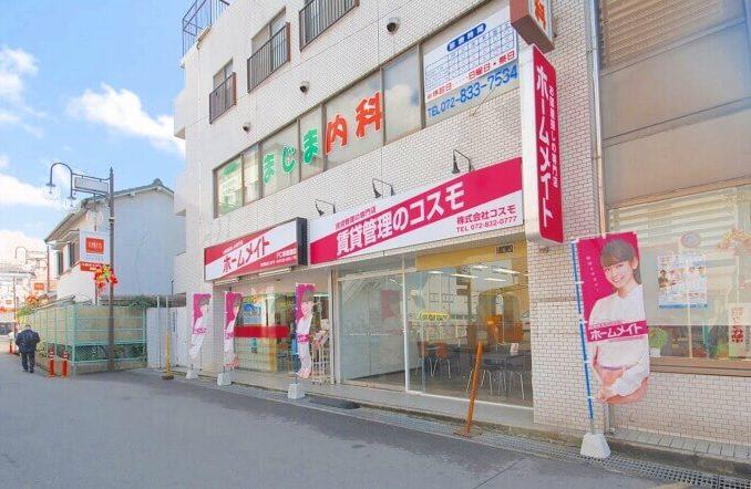 株式会社コスモ(ホームメイトFC香里園店)