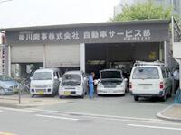 掛川商事株式会社